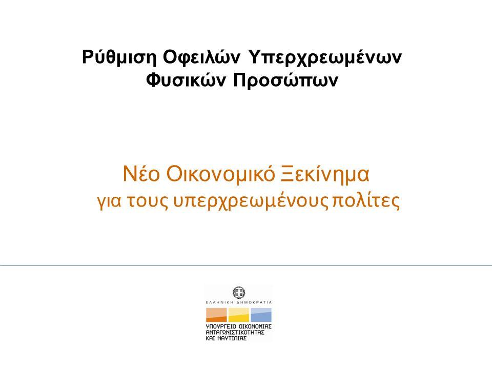 Νέο Οικονομικό Ξεκίνημα για τους υπερχρεωμένους πολίτες Ρύθμιση Οφειλών Υπερχρεωμένων Φυσικών Προσώπων