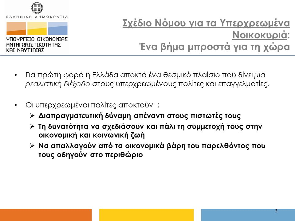 Για πρώτη φορά η Ελλάδα αποκτά ένα θεσμικό πλαίσιο που δίνει μια ρεαλιστική διέξοδο στους υπερχρεωμένους πολίτες και επαγγελματίες.