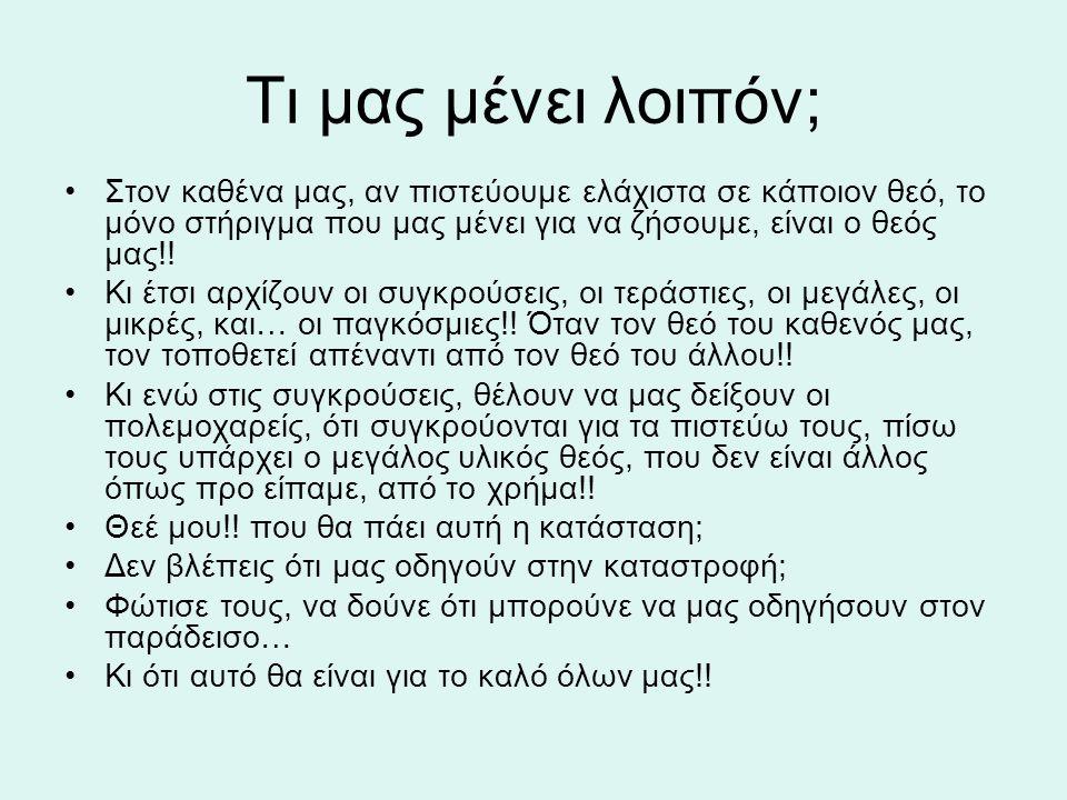 Λέτε… να είναι στημένο;; Ελληνική μεταφορική έκφραση: Όταν δεν πάει ο Μωάμεθ στο βουνό, πάει το βουνό στον Μωάμεθ!.