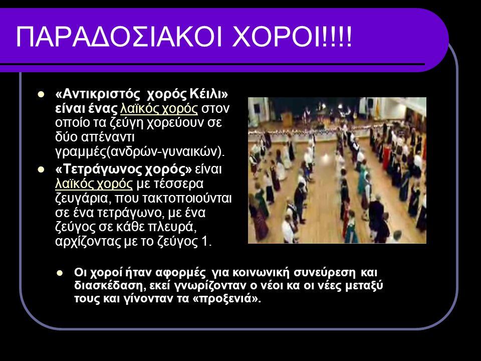 ΠΑΡΑΔΟΣΙΑΚΟΙ ΧΟΡΟΙ!!!! «Αντικριστός χορός Κέιλι» είναι ένας λαϊκός χορός στον οποίο τα ζεύγη χορεύουν σε δύο απέναντι γραμμές(ανδρών-γυναικών).λαϊκός