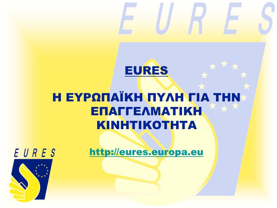 ΤΙ ΕΙΝΑΙ ΤΟ EURES; Το EURES είναι ένα Δίκτυο συνεργασίας που δημιουργήθηκε το 1993 από την Ευρωπαϊκή Επιτροπή, σχεδιασμένο να διευκολύνει στην ελεύθερη κυκλοφορία των πολιτών στις χώρες του Ευρωπαϊκού Οικονομικού Χώρου (Ε.Ο.Χ).