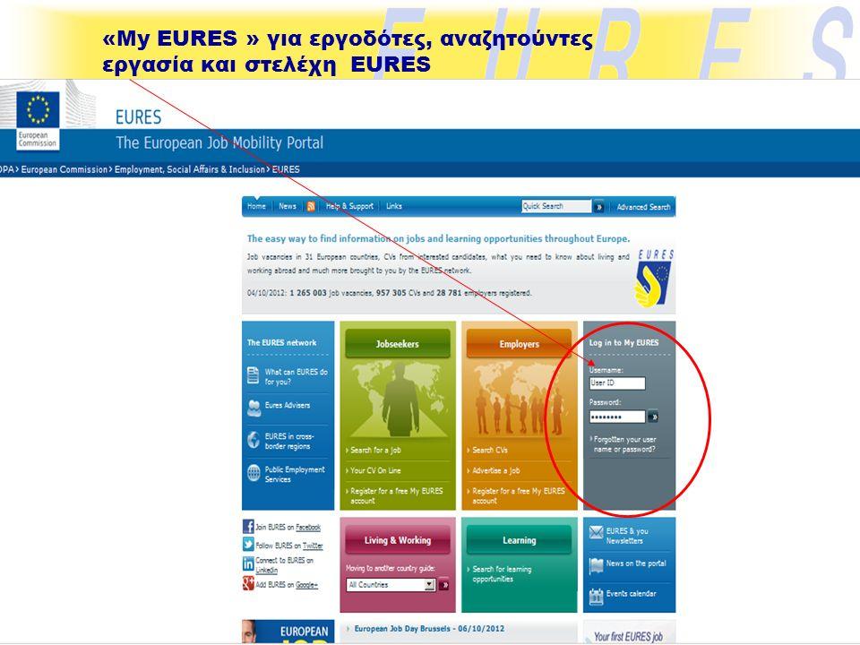 «My EURES » για εργοδότες, αναζητούντες εργασία και στελέχη EURES