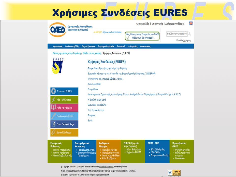 Χρήσιμες Συνδέσεις EURES