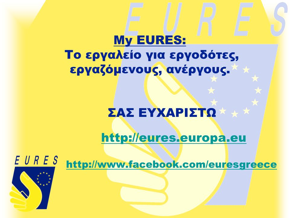 My EURES: Το εργαλείο για εργοδότες, εργαζόμενους, ανέργους.