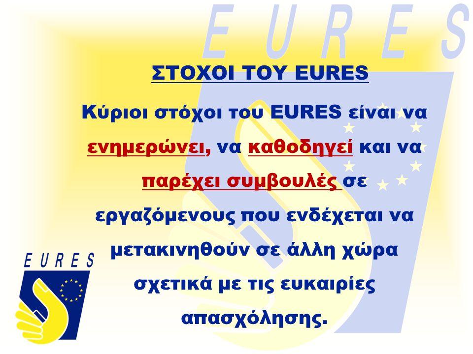 ΣΤΟΧΟΙ ΤΟΥ EURES Κύριοι στόχοι του EURES είναι να ενημερώνει, να καθοδηγεί και να παρέχει συμβουλές σε εργαζόμενους που ενδέχεται να μετακινηθούν σε άλλη χώρα σχετικά με τις ευκαιρίες απασχόλησης.