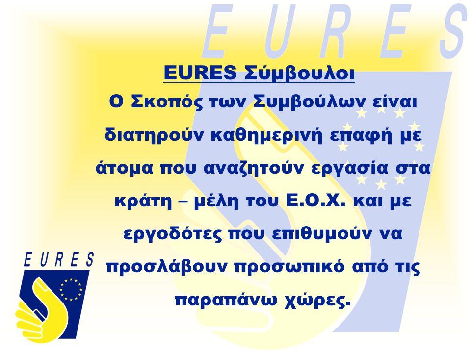 EURES Σύμβουλοι Ο Σκοπός των Συμβούλων είναι διατηρούν καθημερινή επαφή με άτομα που αναζητούν εργασία στα κράτη – μέλη του Ε.Ο.Χ.