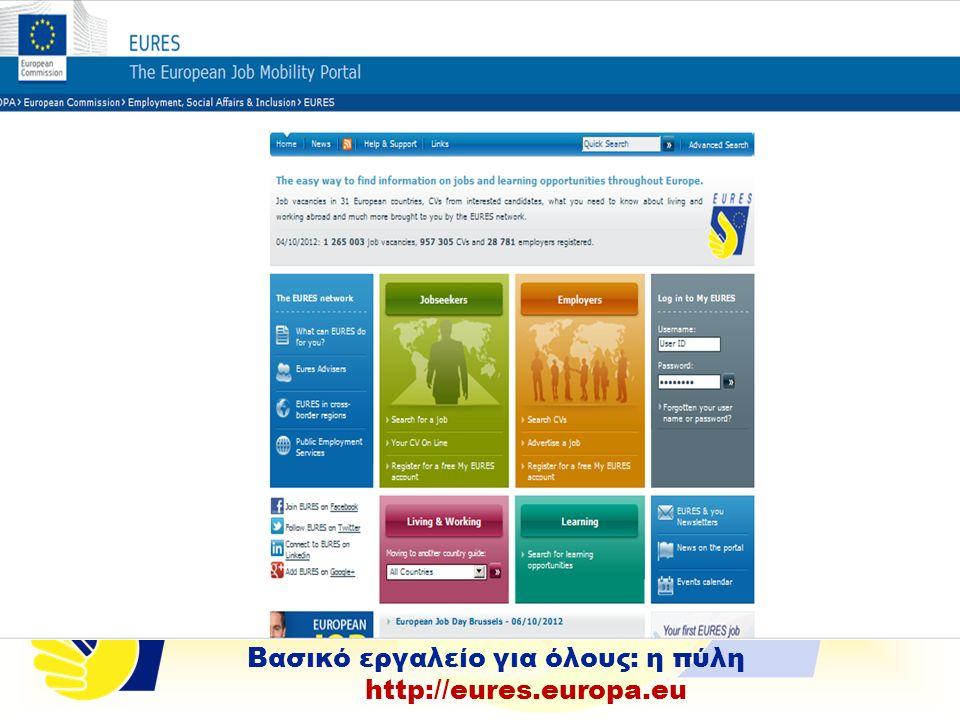 Βασικό εργαλείο για όλους: η πύλη http://eures.europa.eu