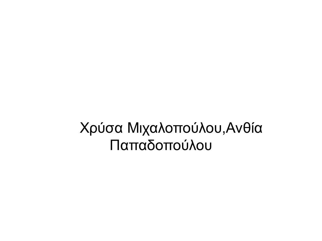 Χρύσα Μιχαλοπούλου,Ανθία Παπαδοπούλου