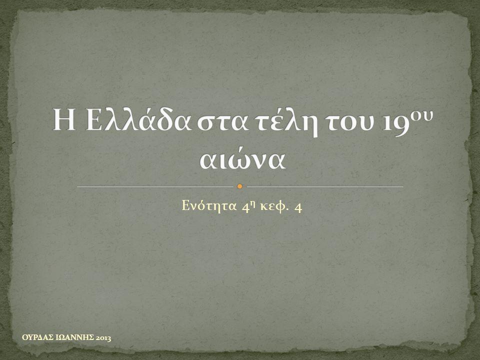 Ο γλύπτης Γιαννούλης Χαλεπάς ΟΥΡΔΑΣ ΙΩΑΝΝΗΣ 2013