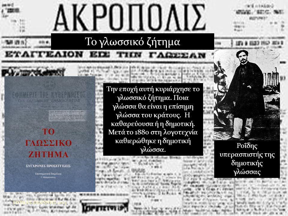 Το γλωσσικό ζήτημα Ροΐδης υπερασπιστής της δημοτικής γλώσσας Την εποχή αυτή κυριάρχησε το γλωσσικό ζήτημα.