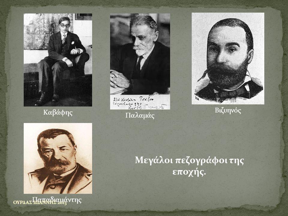 Καβάφης Παλαμάς Βιζυηνός Παπαδιαμάντης Μεγάλοι πεζογράφοι της εποχής. ΟΥΡΔΑΣ ΙΩΑΝΝΗΣ 2013