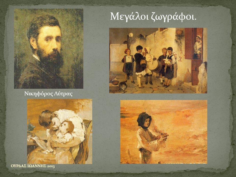 Νικηφόρος Λύτρας Μεγάλοι ζωγράφοι. ΟΥΡΔΑΣ ΙΩΑΝΝΗΣ 2013