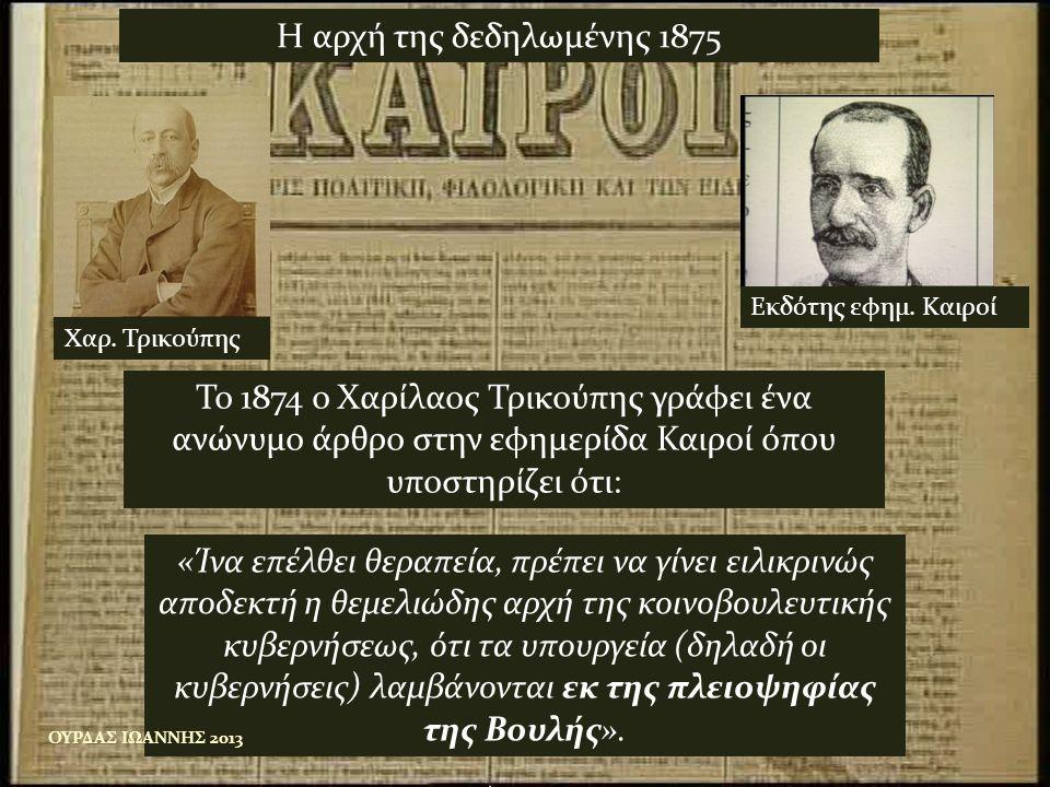 Η αρχή της δεδηλωμένης 1875 Χαρ.Τρικούπης Εκδότης εφημ.