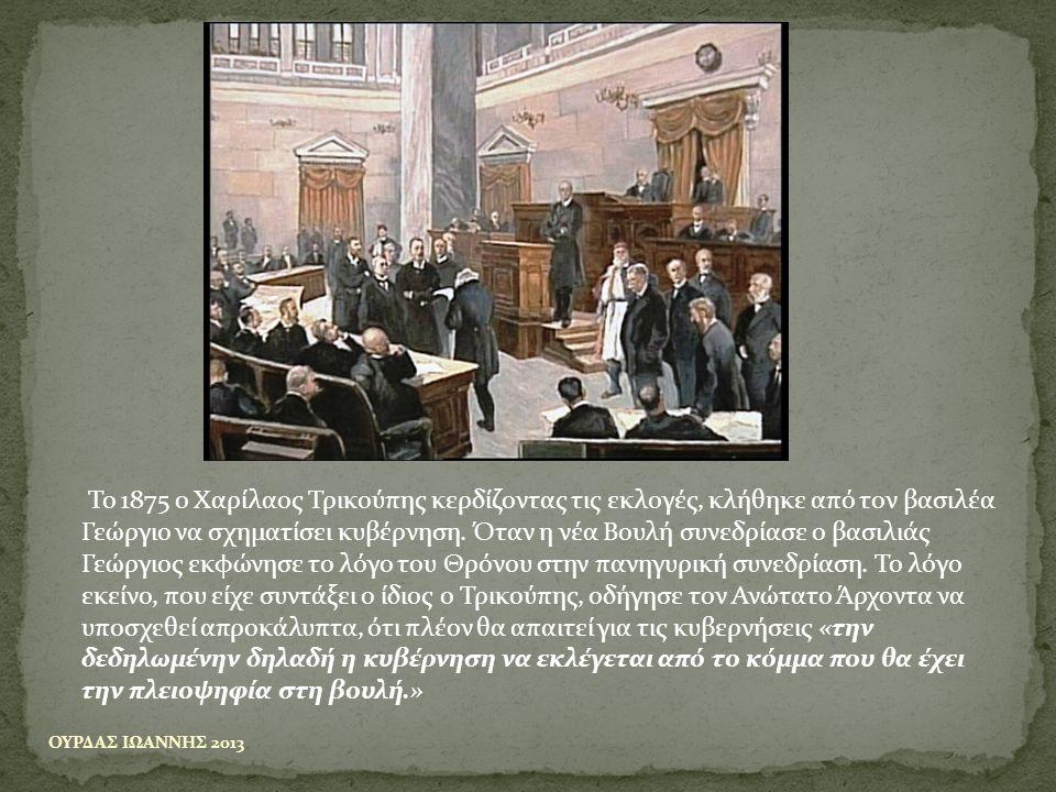 Το 1875 ο Χαρίλαος Τρικούπης κερδίζοντας τις εκλογές, κλήθηκε από τον βασιλέα Γεώργιο να σχηματίσει κυβέρνηση.