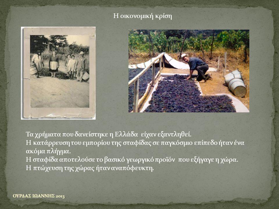 Η οικονομική κρίση Τα χρήματα που δανείστηκε η Ελλάδα είχαν εξαντληθεί.