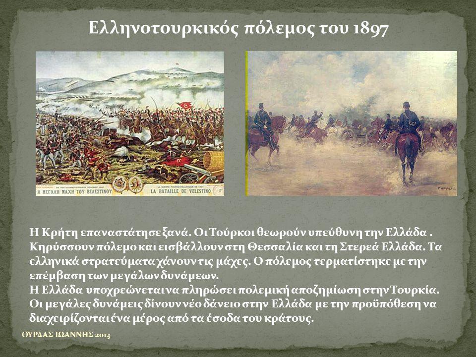 Ελληνοτουρκικός πόλεμος του 1897 Η Κρήτη επαναστάτησε ξανά.