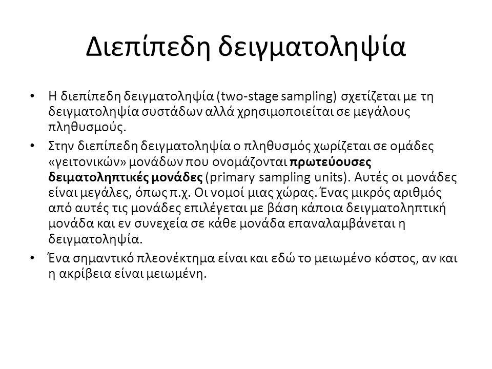 Διεπίπεδη δειγματοληψία Η διεπίπεδη δειγματοληψία (two-stage sampling) σχετίζεται με τη δειγματοληψία συστάδων αλλά χρησιμοποιείται σε μεγάλους πληθυσμούς.