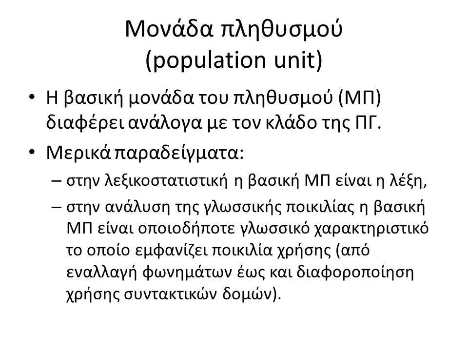 Μονάδα πληθυσμού (population unit) Η βασική μονάδα του πληθυσμού (ΜΠ) διαφέρει ανάλογα με τον κλάδο της ΠΓ.