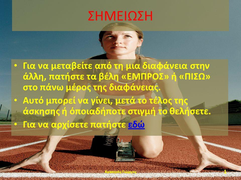 Να μεταφερθούν τα ρήματα των παρακάτω προτάσεων στον αόριστο, κάνοντας κλικ στο αντίστοιχο ρήμα Αγαπητός Γιώργος 11 α) Ἐν εἰρήνῃ οἱ ἄνθρωποι τάς τέχνας θεραπεύουσι (........................) β) Οἱ Ἕλληνες οὐποτε δουλεύσουσι τοῖς βαρβάροις (.....................) γ) Ὁ βασιλεύς φονεύει τούς στρατηγούς καί λύει τάς σπονδάς (................) δ) Οἱ πρέσβεις οὐ τά ἄριστα τῇ πόλει συμβουλεύουσιν (............................) ε) Ἐκέλευε γέφυραν κατασκευάζειν ἐπί τοῦ Ἴστρου ποταμοῦ(..................) στ) ἔλεγε τῷ Ξέρξῃ ἄγειν τό στράτευμα ἐπί τήν Ἑλλάδα (.............) ζ) κελεύουσι τόν κήρυκα εἶναι ἐκτός ὄρων αὐθημερόν (....................) η) Ἡ μήτηρ ἀποκρύπτει τόν θάνατον τούς παῖδας (..................) θ) Ξενοφῶν τούς οτρατιώτας ἐνδύει καλάς στολάς (.................) ι) Οἱ Ἕλληνες ὠνόμαζον τάς Ἀθήνας ἄστυ (....................) ια) Οἱ φρουροί τήν πόλιν σώζουοιν (...............) ιβ) Οἱ στρατιῶται ἐθαύμαζον τόν Κῦρον (....................) ἐθεράπευσαν ἐδούλευσαν ἐφόνευεν συνεβούλευσαν ἐκέλευσεν ἔλεξεν ἐκέλευσαν ἀπέκρυψεν ἐνέδυσεν ὠνόμασαν ἔσωσαν ἐθαύμασαν ΕΜΠΡΟΣΠΙΣΩ