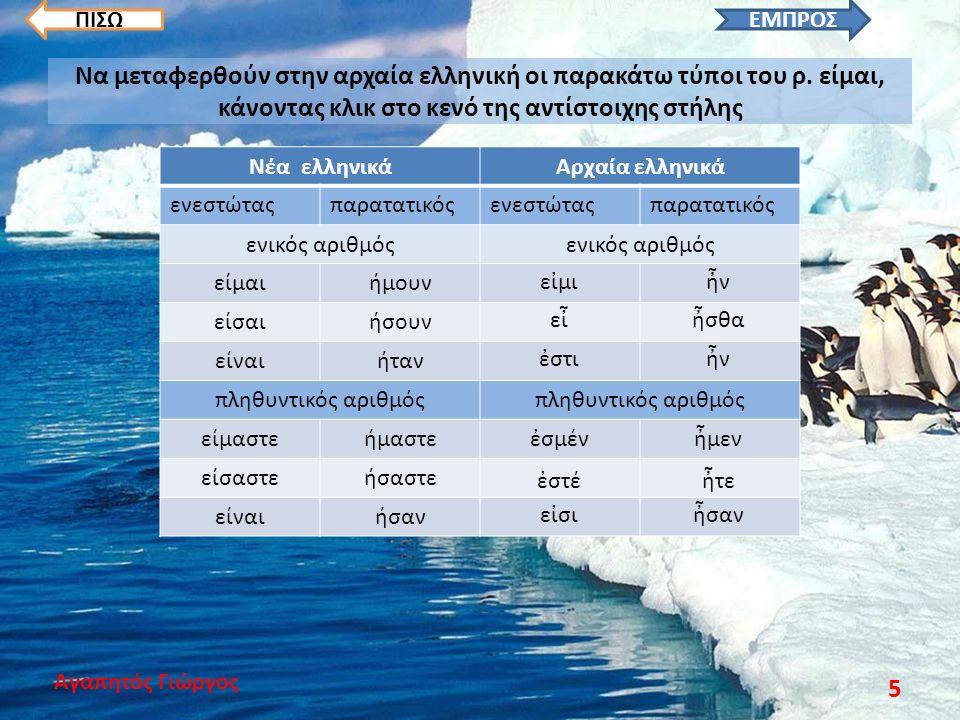 Να μεταφερθούν στην αρχαία ελληνική οι παρακάτω τύποι του ρ.
