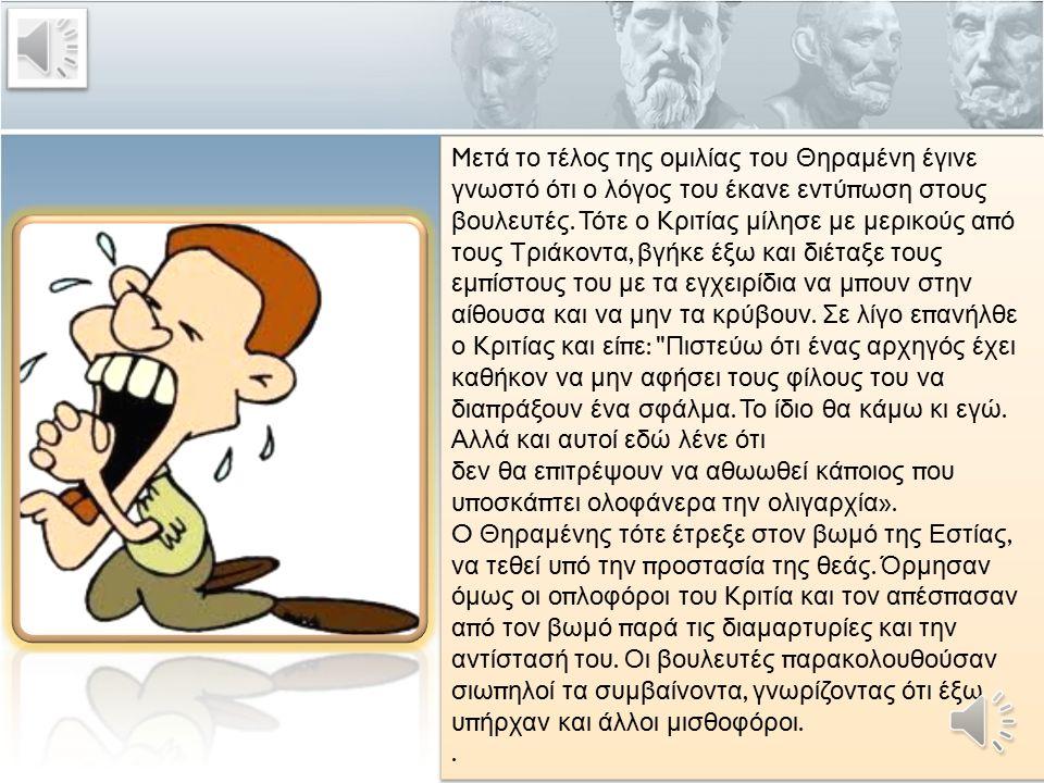 O Θηραμένης α π αντώντας α π οκάλυψε ότι όταν ο K ριτίας ήταν εξόριστος στη Θεσσαλία, συνεργάστηκε στην π ροετοιμασία δημοκρατικού κινήματος στη χώρα