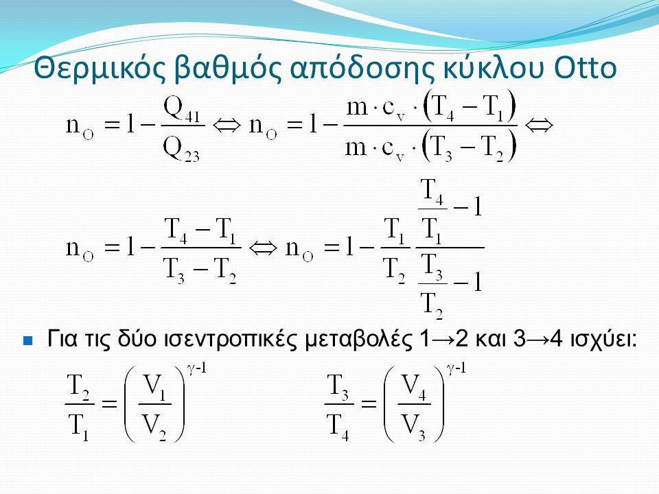 Θερμικός βαθμός απόδοσης κύκλου Otto Για τις δύο ισεντροπικές μεταβολές 1→2 και 3→4 ισχύει: