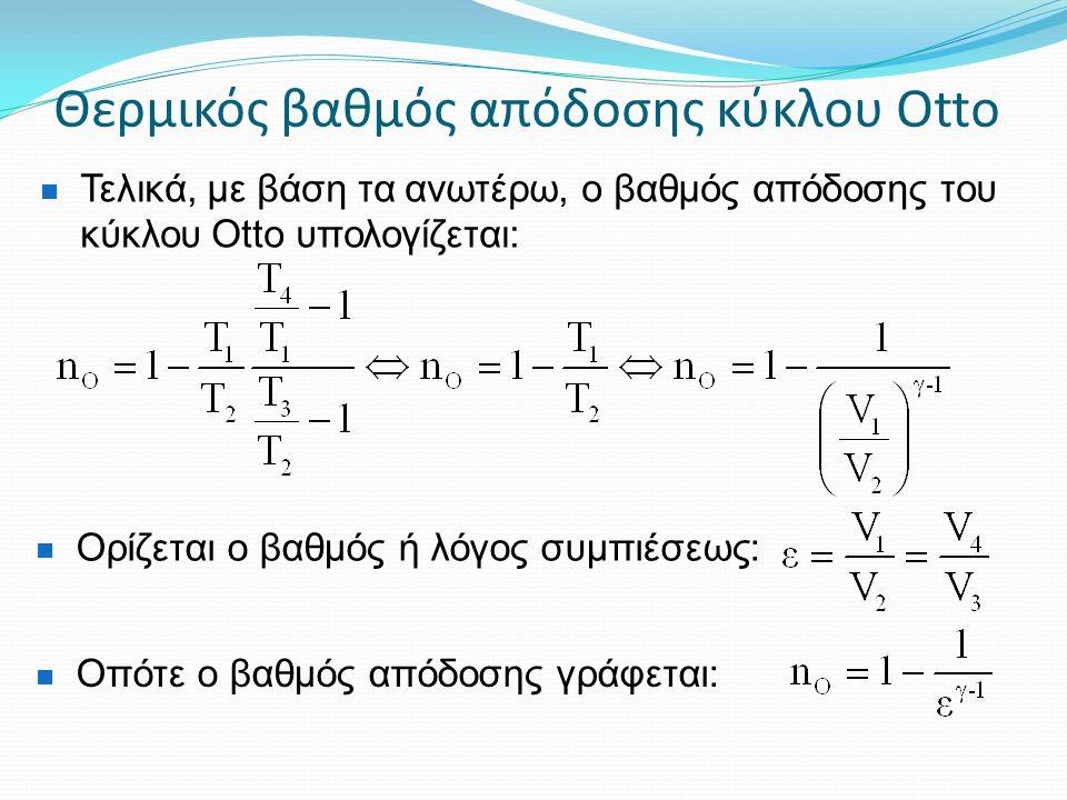 Θερμικός βαθμός απόδοσης κύκλου Otto Τελικά, με βάση τα ανωτέρω, ο βαθμός απόδοσης του κύκλου Otto υπολογίζεται: Ορίζεται ο βαθμός ή λόγος συμπιέσεως: Οπότε ο βαθμός απόδοσης γράφεται: