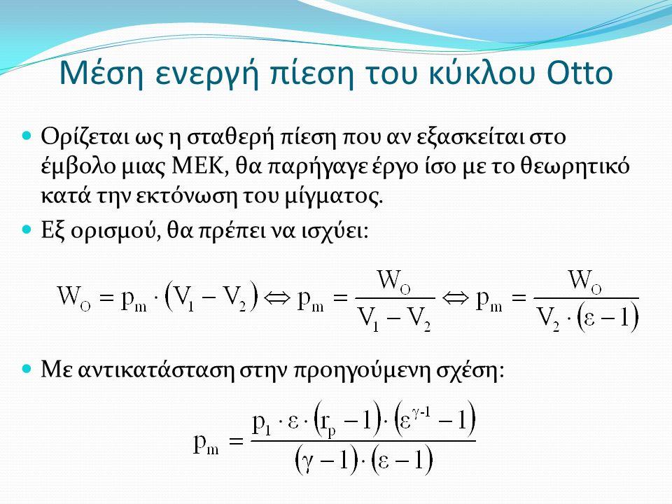 Μέση ενεργή πίεση του κύκλου Otto Ορίζεται ως η σταθερή πίεση που αν εξασκείται στο έμβολο μιας ΜΕΚ, θα παρήγαγε έργο ίσο με το θεωρητικό κατά την εκτόνωση του μίγματος.