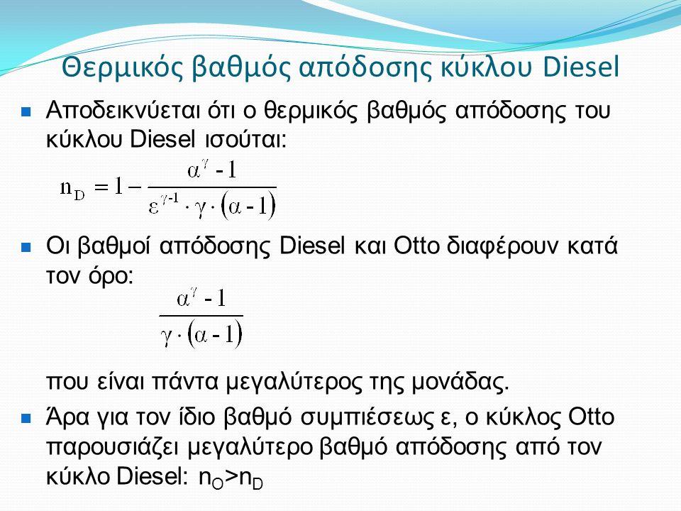 Θερμικός βαθμός απόδοσης κύκλου Diesel Αποδεικνύεται ότι ο θερμικός βαθμός απόδοσης του κύκλου Diesel ισούται: Οι βαθμοί απόδοσης Diesel και Otto διαφέρουν κατά τον όρο: που είναι πάντα μεγαλύτερος της μονάδας.