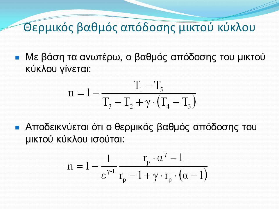 Με βάση τα ανωτέρω, ο βαθμός απόδοσης του μικτού κύκλου γίνεται: Αποδεικνύεται ότι ο θερμικός βαθμός απόδοσης του μικτού κύκλου ισούται: Θερμικός βαθμός απόδοσης μικτού κύκλου