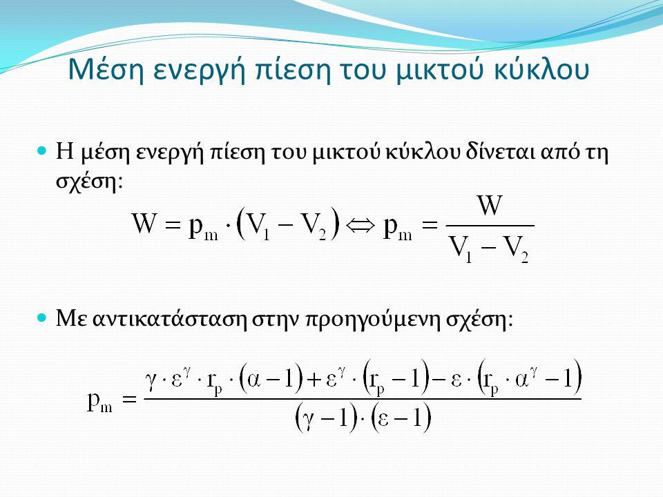 Μέση ενεργή πίεση του μικτού κύκλου Η μέση ενεργή πίεση του μικτού κύκλου δίνεται από τη σχέση: Με αντικατάσταση στην προηγούμενη σχέση: