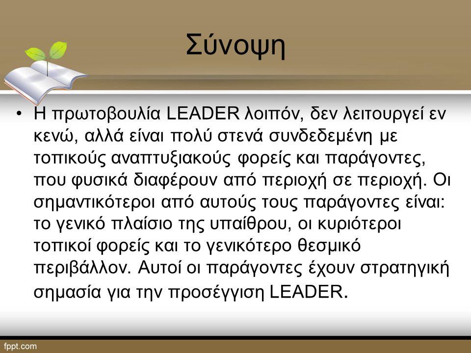 Σύνοψη Η πρωτοβουλία LEADER λοιπόν, δεν λειτουργεί εν κενώ, αλλά είναι πολύ στενά συνδεδεμένη με τοπικούς αναπτυξιακούς φορείς και παράγοντες, που φυσ