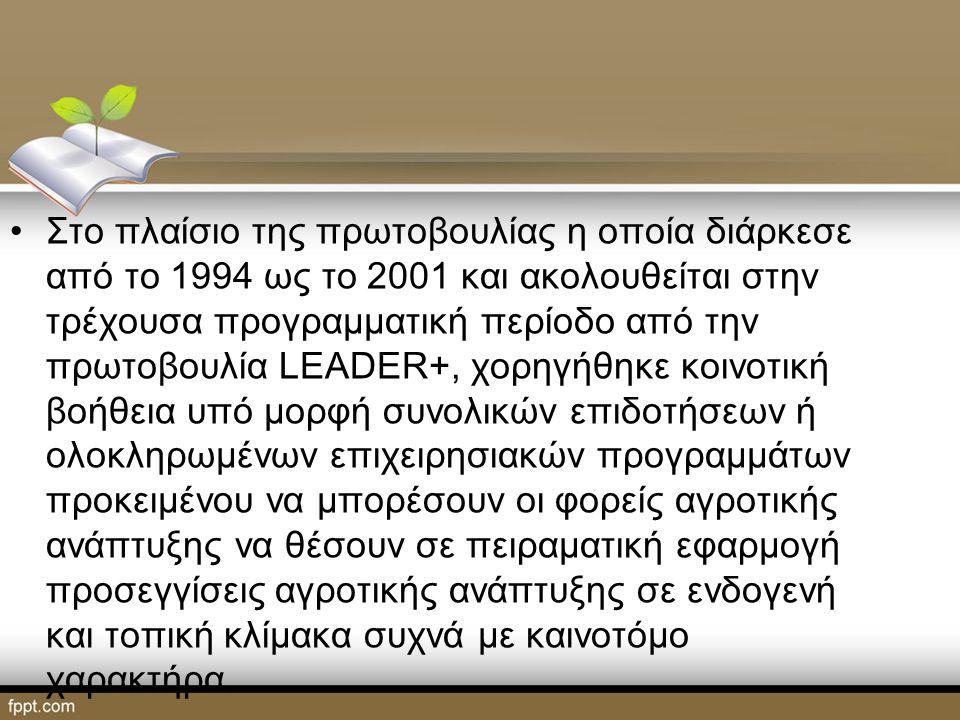 Στο πλαίσιο της πρωτοβουλίας η οποία διάρκεσε από το 1994 ως το 2001 και ακολουθείται στην τρέχουσα προγραμματική περίοδο από την πρωτοβουλία LEADER+,