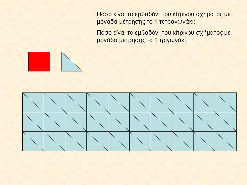 Πόσο είναι το εμβαδόν του κίτρινου σχήματος με μονάδα μέτρησης το 1 τετραγωνάκι; Πόσο είναι το εμβαδόν του κίτρινου σχήματος με μονάδα μέτρησης το 1 τ