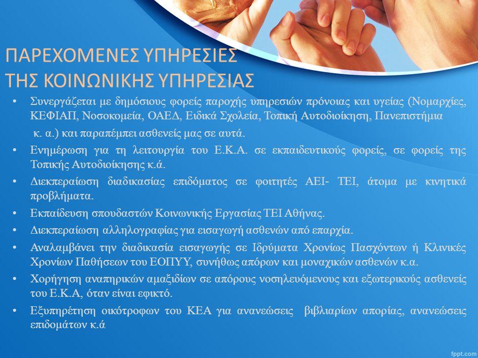 ΠΑΡΕΧΟΜΕΝΕΣ ΥΠΗΡΕΣΙΕΣ ΤΗΣ ΚΟΙΝΩΝΙΚΗΣ ΥΠΗΡΕΣΙΑΣ Συνεργάζεται με δημόσιους φορείς παροχής υπηρεσιών πρόνοιας και υγείας (Νομαρχίες, ΚΕΦΙΑΠ, Νοσοκομεία, ΟΑΕΔ, Ειδικά Σχολεία, Τοπική Αυτοδιοίκηση, Πανεπιστήμια κ.