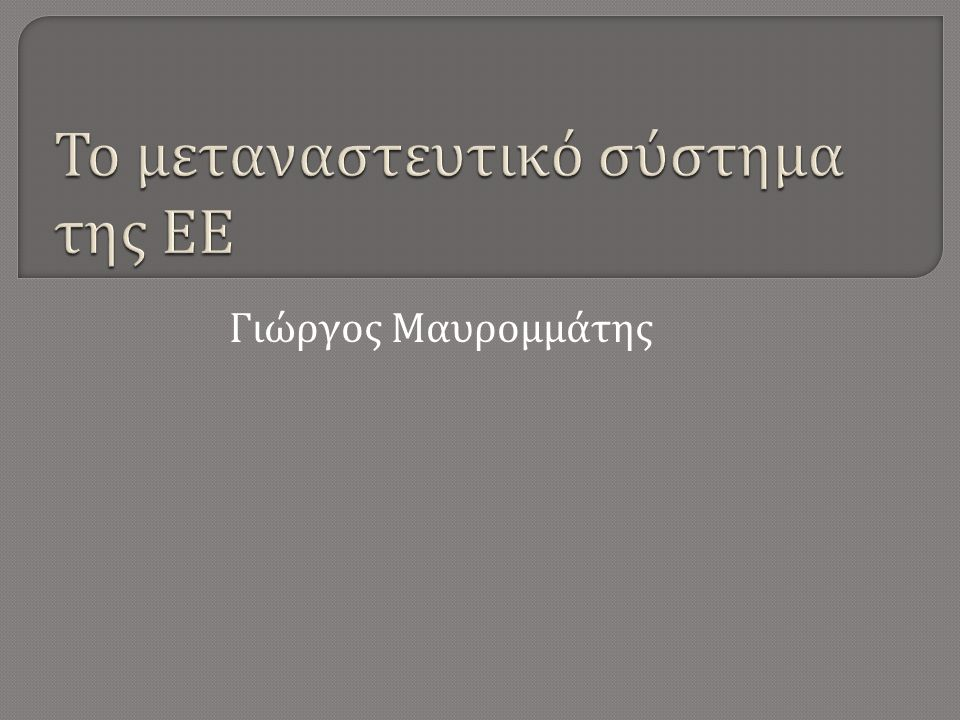 Γιώργος Μαυρομμάτης