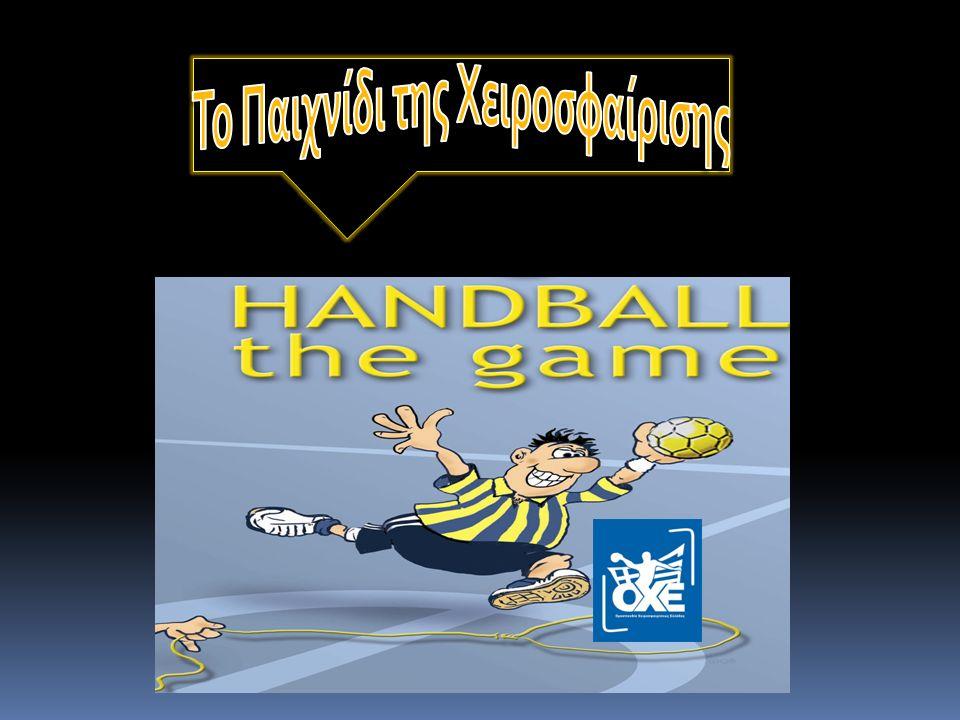Ο παίκτης δεν επιτρέπεται…… ……να αγκαλιάζει, να σπρώχνει ή να χτυπά έναν παίκτη.