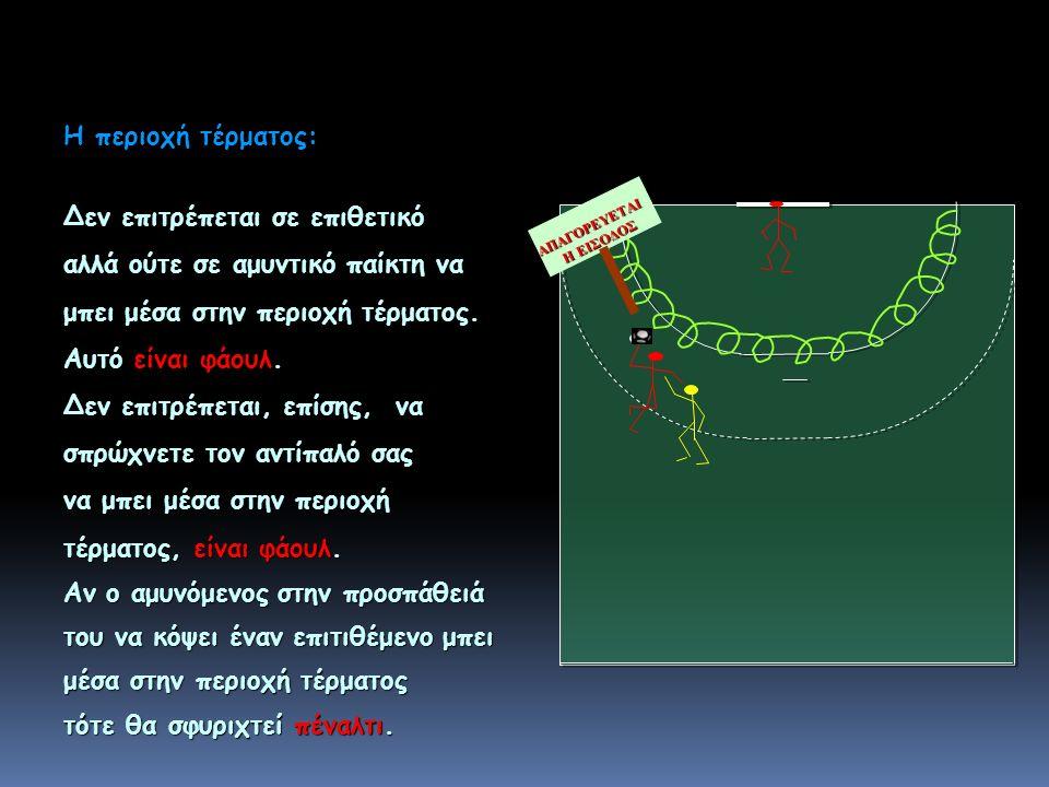 Η περιοχή τέρματος: Δεν επιτρέπεται σε επιθετικό αλλά ούτε σε αμυντικό παίκτη να μπει μέσα στην περιοχή τέρματος.