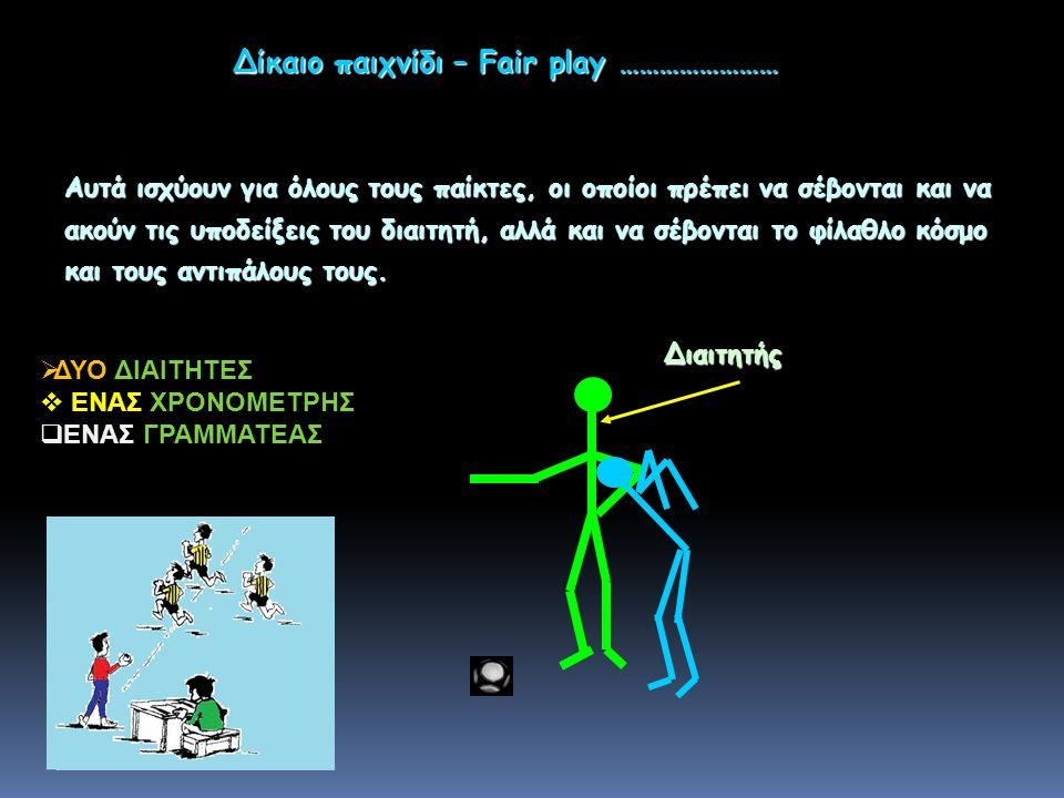 Δίκαιο παιχνίδι – Fair play …………………… Αυτά ισχύουν για όλους τους παίκτες, οι οποίοι πρέπει να σέβονται και να ακούν τις υποδείξεις του διαιτητή, αλλά και να σέβονται το φίλαθλο κόσμο και τους αντιπάλους τους.