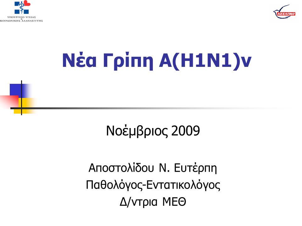 Νέα Γρίπη Α(Η1Ν1)ν Νοέμβριος 2009 Αποστολίδου Ν. Ευτέρπη Παθολόγος-Εντατικολόγος Δ/ντρια ΜΕΘ