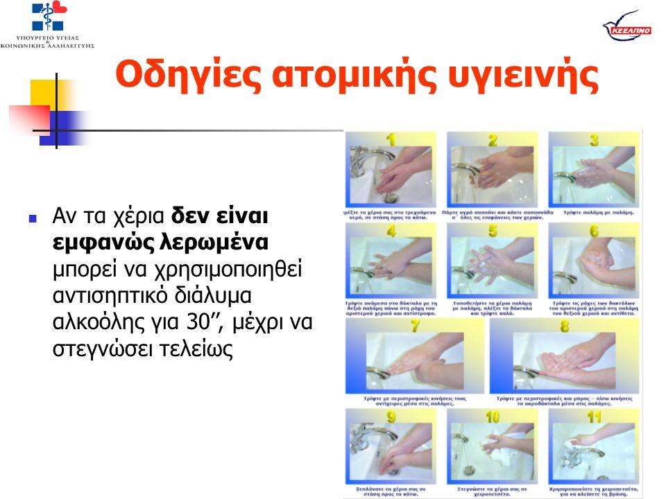 Οδηγίες ατομικής υγιεινής Αν τα χέρια δεν είναι εμφανώς λερωμένα μπορεί να χρησιμοποιηθεί αντισηπτικό διάλυμα αλκοόλης για 30'', μέχρι να στεγνώσει τελείως