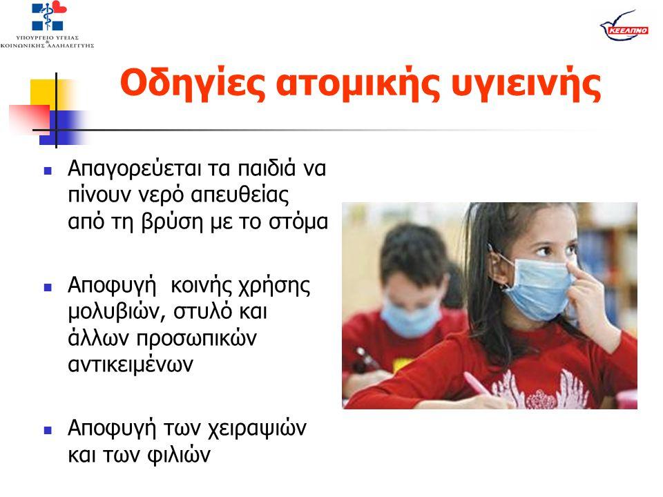 Οδηγίες ατομικής υγιεινής Απαγορεύεται τα παιδιά να πίνουν νερό απευθείας από τη βρύση με το στόμα Αποφυγή κοινής χρήσης μολυβιών, στυλό και άλλων προσωπικών αντικειμένων Αποφυγή των χειραψιών και των φιλιών