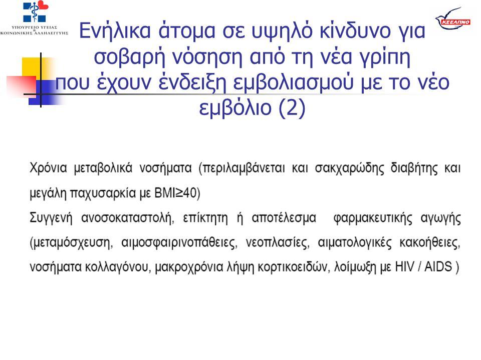 Ενήλικα άτομα σε υψηλό κίνδυνο για σοβαρή νόσηση από τη νέα γρίπη που έχουν ένδειξη εμβολιασμού με το νέο εμβόλιο (2)