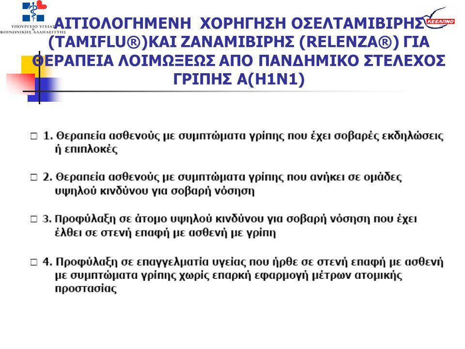 ΑΙΤΙΟΛΟΓΗΜΕΝΗ ΧΟΡΗΓΗΣΗ ΟΣΕΛΤΑΜΙΒΙΡΗΣ (TAMIFLU®)ΚΑΙ ΖΑΝΑΜΙΒΙΡΗΣ (RELENZA®) ΓΙΑ ΘΕΡΑΠΕΙΑ ΛΟΙΜΩΞΕΩΣ ΑΠΟ ΠΑΝΔΗΜΙΚΟ ΣΤΕΛΕΧΟΣ ΓΡΙΠΗΣ Α(Η1Ν1)