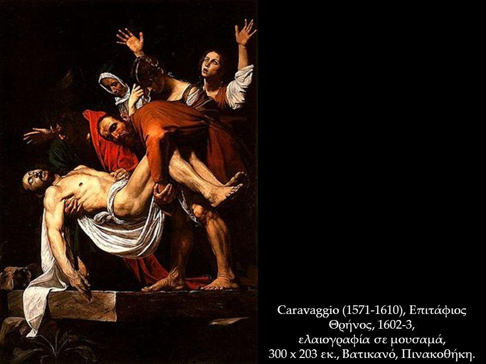 Caravaggio (1571-1610), Επιτάφιος Θρήνος, 1602-3, ελαιογραφία σε μουσαμά, 300 x 203 εκ., Βατικανό, Πινακοθήκη.