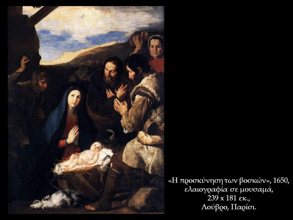 «Η προσκύνηση των βοσκών», 1650, ελαιογραφία σε μουσαμά, 239 x 181 εκ., Λούβρο, Παρίσι.
