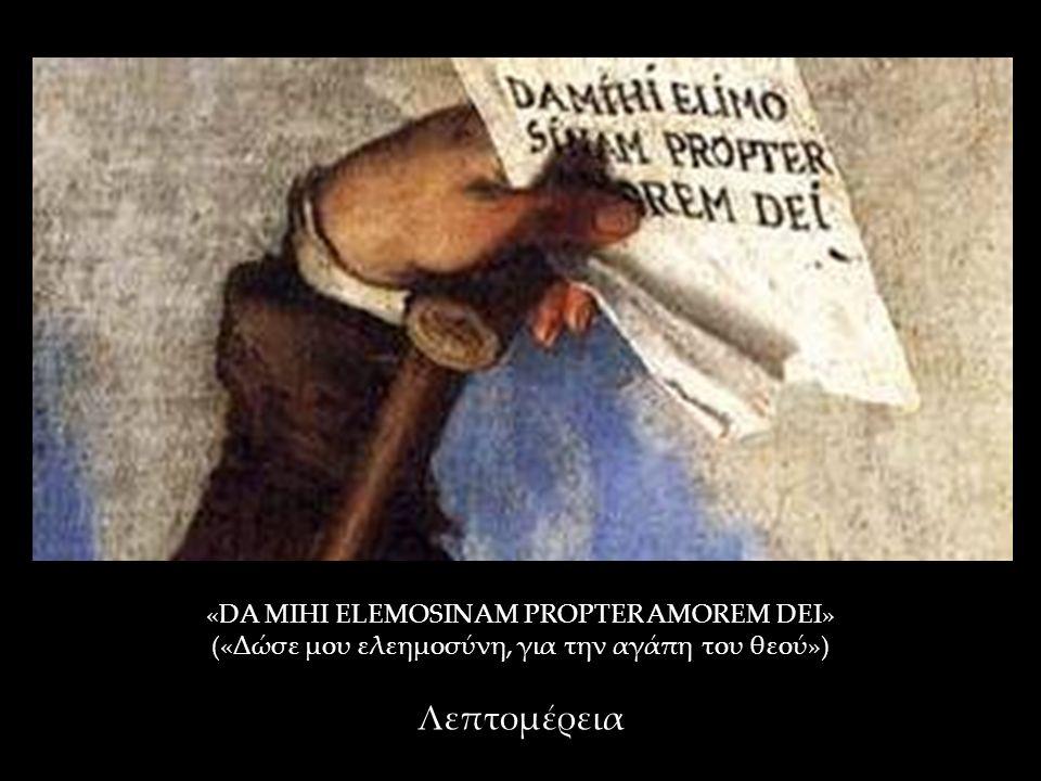 «DA MIHI ELEMOSINAM PROPTER AMOREM DEI» («Δώσε μου ελεημοσύνη, για την αγάπη του θεού») Λεπτομέρεια