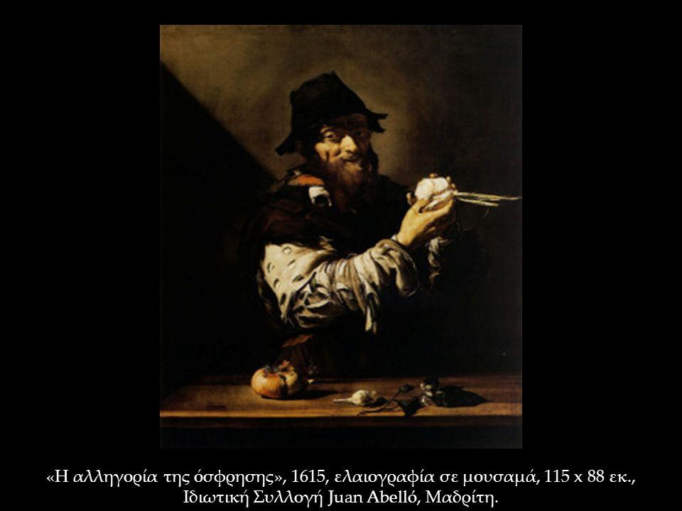 «Η αλληγορία της όσφρησης», 1615, ελαιογραφία σε μουσαμά, 115 x 88 εκ., Ιδιωτική Συλλογή Juan Abelló, Μαδρίτη.