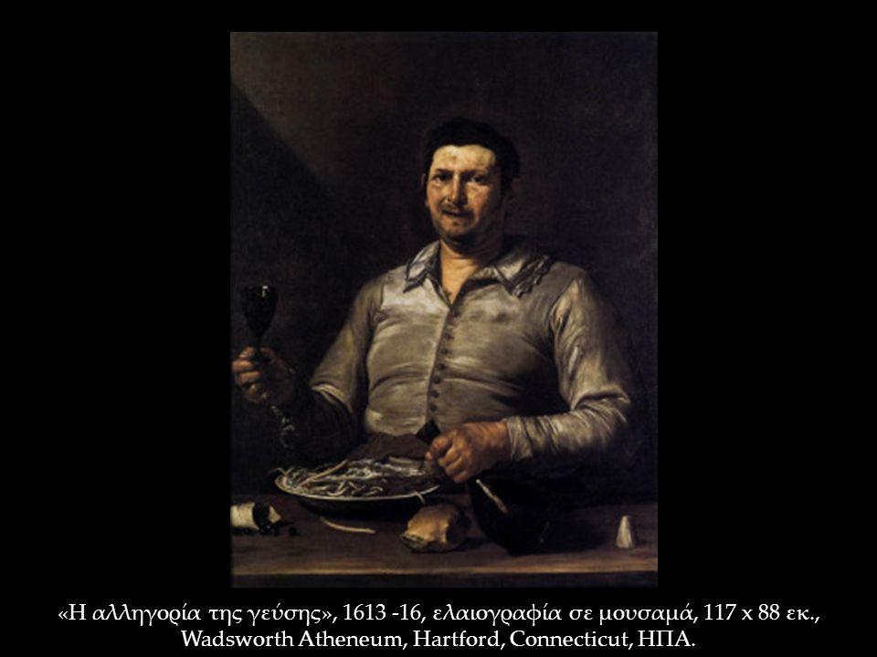 «Η αλληγορία της γεύσης», 1613 -16, ελαιογραφία σε μουσαμά, 117 x 88 εκ., Wadsworth Atheneum, Hartford, Connecticut, ΗΠΑ.
