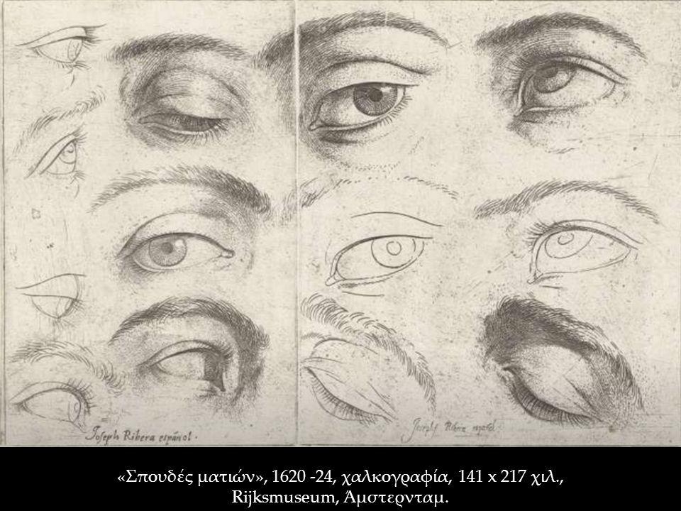 «Σπουδές ματιών», 1620 -24, χαλκογραφία, 141 x 217 χιλ., Rijksmuseum, Άμστερνταμ.